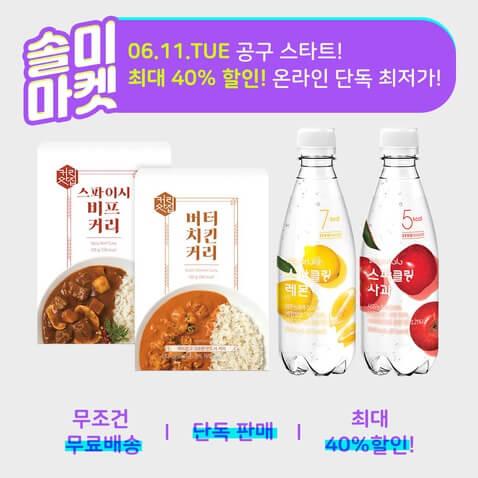 [완판♥] 커리맛집 커리 2종 & 슈가로로 스파클링 2종 특가!