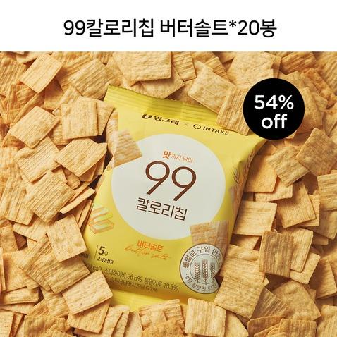 99칼로리칩 버터솔트*20봉_비밀