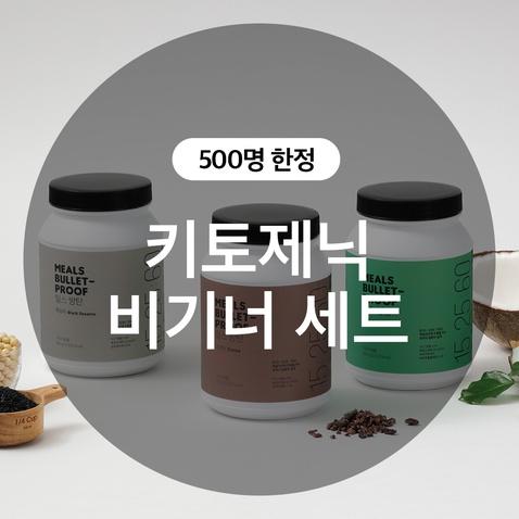 [500명 한정] 키토제닉 비기너 세트