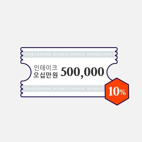 인테이크 50만원권