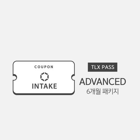 [TLX x INTAKE] Advanced 6개월패키지