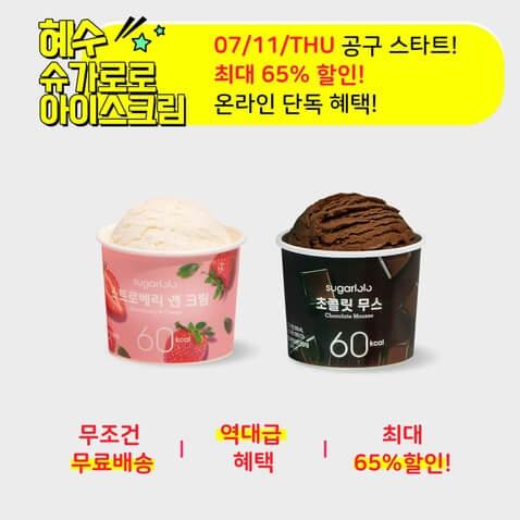 [혜수♥] 슈가로로 초콜릿무스 *12개입