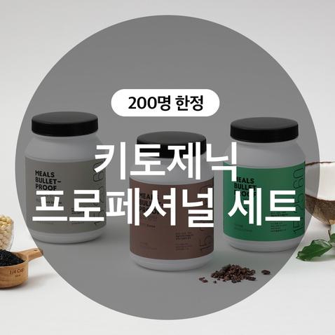 [200명 한정] 키토제닉 프로페셔널 세트