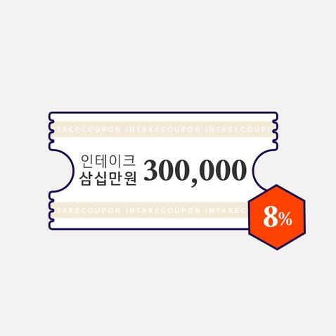 인테이크 30만원권
