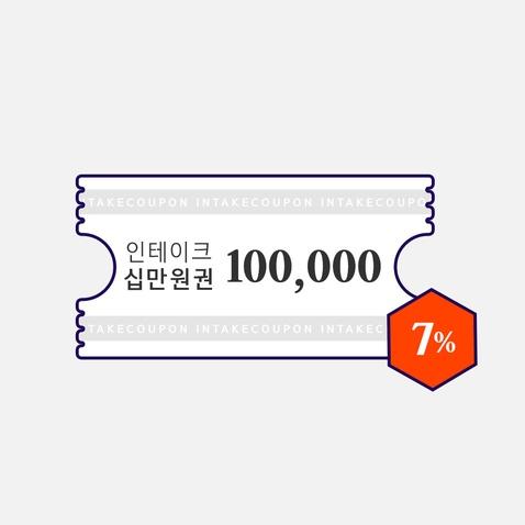 인테이크 10만원권